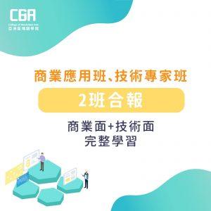 【區塊鏈從0-1 】技術專家班+商業應用班 2 班合報